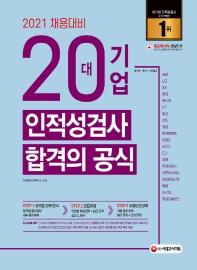 20대기업 인적성검사 합격의 공식(2021)