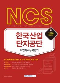NCS 한국산업단지공단 직업기초능력평가(2020)