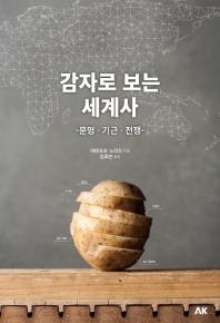 감자로 보는 세계사: 문명.기근.전쟁