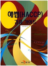 해썹(HACCP) 검증 가이드