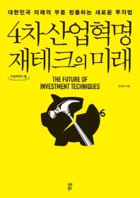 4차 산업혁명 재테크의 미래(큰글자도서)
