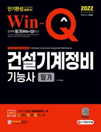 2022 Win-Q 건설기계정비기능사 필기 단기완성