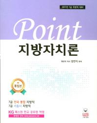 Point 지방자치론(2017)