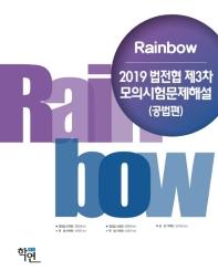 Rainbow 법전협 제3차 모의시험문제해설(공법편)(2019)