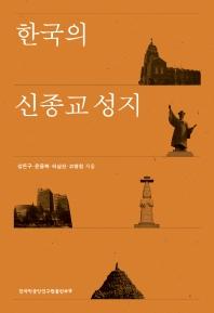 한국의 신종교 성지