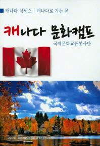 캐나다 문화캠프 | 캐나다 석세스 탐방