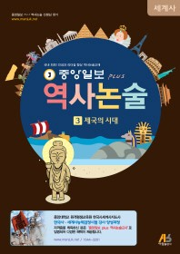 중앙일보 Plus 역사논술. 3: 제국의 시대