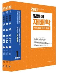 김동이 재배학 세트(2021)