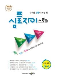 심플 자이스토리 중등 수학3(상)(2021)