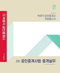 합격기준 박문각 공인중개사법 중개실무 적중필수서(공인중개사 2차)(2021)