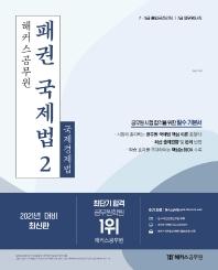 해커스공무원 패권 국제법. 2: 국제경제법(2021)
