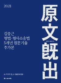 ACL 김중근 형법 형사소송법 5개년 원문기출 추가본(2021)
