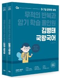 2022 김병태 국왕국어 세트