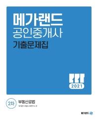 메가랜드 부동산공법 기출문제집(공인중개사 2차)(2021)