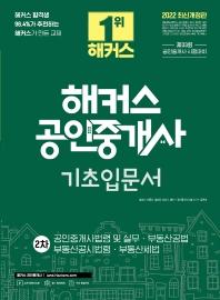 2022 해커스 공인중개사 2차 기초입문서
