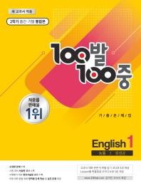 100발 100중 중학 영어 중1-2 중간 기말 통합본 기출문제집(능률 김성곤)(2020)