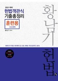 황남기 헌법 객관식 기출총정리 훈련용 1464문제(2021 대비)