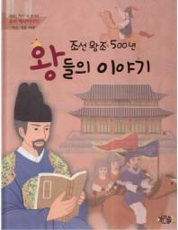 조선왕조 500년 왕들의 이야기: 태조 정종 태종