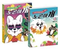 노곤하개 세트(5-6권)
