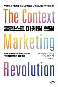 콘텍스트 마케팅 혁명