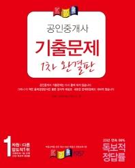 경록 공인중개사 1차 기출문제집 완결판(2021)