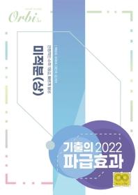 기출의 파급효과 고등 미적분(상)(2022)