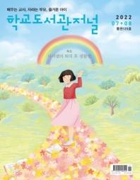 학교도서관저널(2021년 7/8월 통권115호)