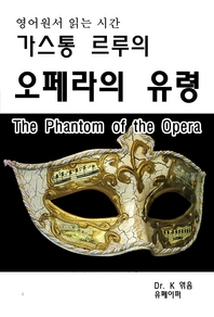 영어원서읽는시간 가스통 르루의 오페라의유령 The Phantom of
