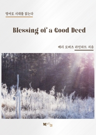 Blessing of a Good Deed