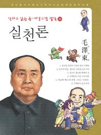 실천론_만화로 읽는 동서양 고전철학 30