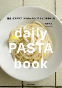 DAILY PASTA BOOK 鎌倉 オステリア コマチ-ナのパスタとつまみ81皿