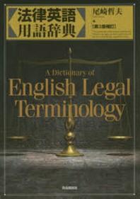 法律英語用語辭典