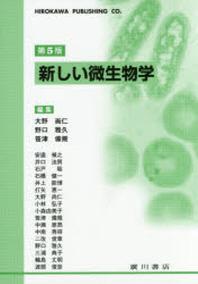 新しい微生物學