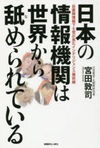 日本の情報機關は世界から?められている
