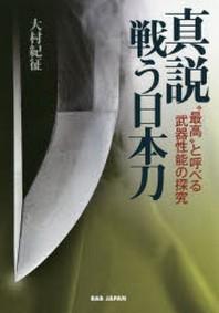 """眞說戰う日本刀 """"最高""""と呼べる武器性能の探究"""