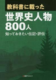 敎科書に載った世界史人物800人 知っておきたい傳記.評傳