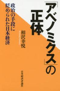 「アベノミクス」の正體 政治の手段に貶められた日本經濟
