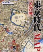 東京時代MAP 大江戶編