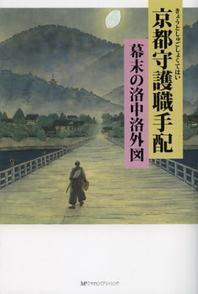 京都守護職手配 幕末の洛中洛外圖