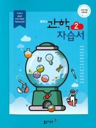 중학 과학 2 자습서(2019)