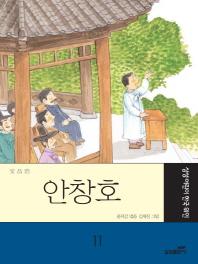 안창호(삼성 어린이 한국위인 11)