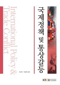 국제정책 및 통상갈등(2학기, 워크북포함)