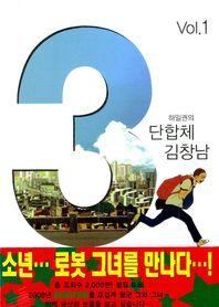 하일권의 3단합체 김창남. 1