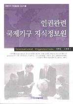인권관련 국제기구 지식정보원