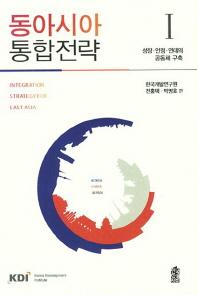 동아시아 통합전략. 1