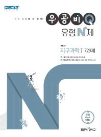 우공비Q 유형 N제 고등 지구과학1 729제(2021)
