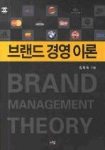 브랜드 경영 이론