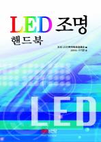 LED 조명 핸드북
