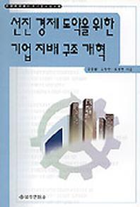 선진경제도약을 위한 기업지배구조개혁