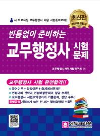 교무행정사 시험문제(2015)